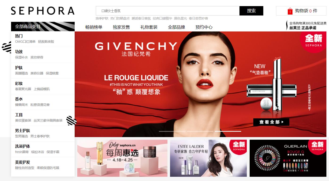 Web con algunas de las marcas que Sephora vende en China